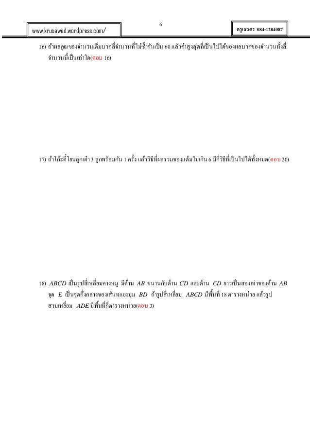 www.krusawed.wordpress.com/  6  ครูเสวตร 084-1284087  16) ถ้ำผลคูณของจำนวนเต็มบวกสี่จำนวนที่ไม่ซ้ ำกันเป็ น 60 แล้วค่ำสูงส...