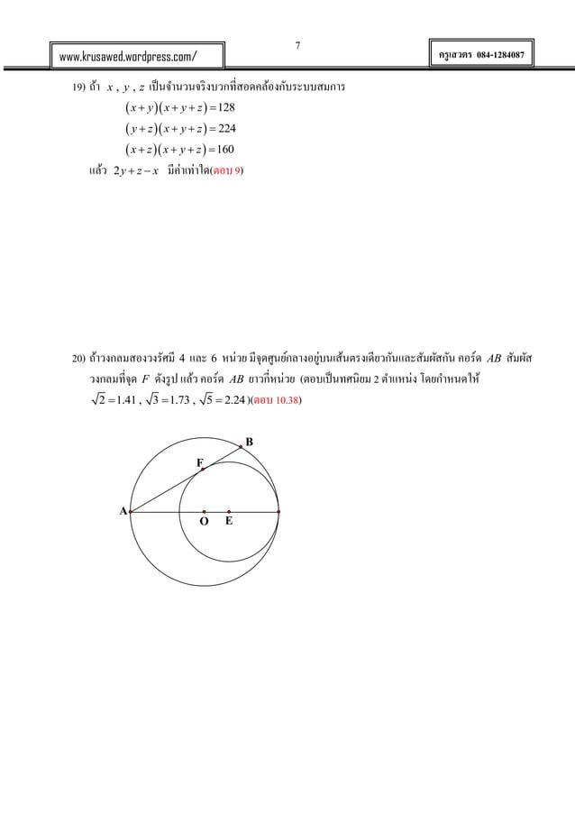 7  www.krusawed.wordpress.com/  19) ถ้ำ  ครูเสวตร 084-1284087  เป็ นจำนวนจริ งบวกที่สอดคล้องกับระบบสมกำร  x  y  x  y ...