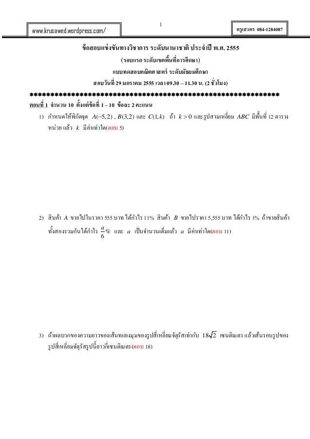 1  www.krusawed.wordpress.com/  ครูเสวตร 084-1284087  ข้ อสอบแข่ งขันทางวิชาการ ระดับนานาชาติ ประจาปี พ.ศ. 2555 (รอบแรก ระ...