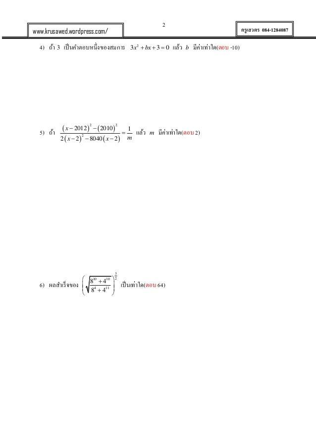 ข้อสอบคณิตศาสตร์นานาชาติ สพฐ 2555 Slide 2