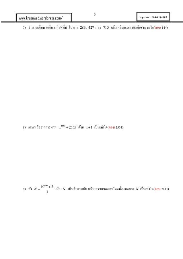 ข้อสอบคณิตศาสตร์นานาชาติ สพฐ 2555 Slide 3