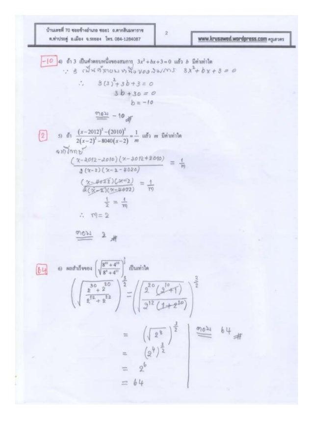 เฉลยละเอียดข้อสอบคณิตศาสตร์นานาชาติ สพฐ ปี 2555 รอบที่ 1 Slide 2