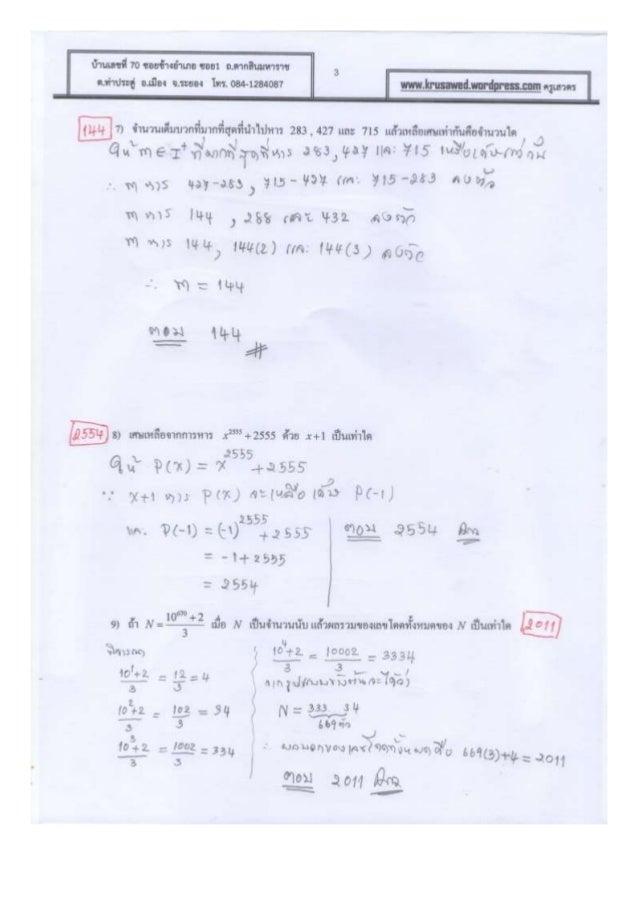 เฉลยละเอียดข้อสอบคณิตศาสตร์นานาชาติ สพฐ ปี 2555 รอบที่ 1 Slide 3