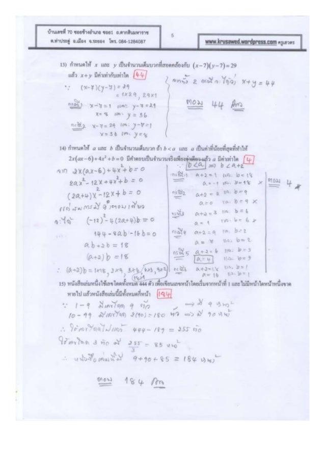 เฉลยละเอียดข้อสอบคณิตศาสตร์นานาชาติ สพฐ ปี 2555 รอบที่ 1