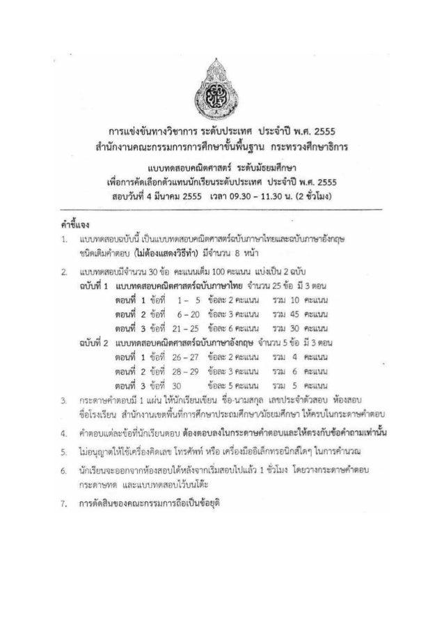 ข้อสอบคณิตศาสตร์นานาชาติ(สพฐ) ปี 2555 รอบ 2