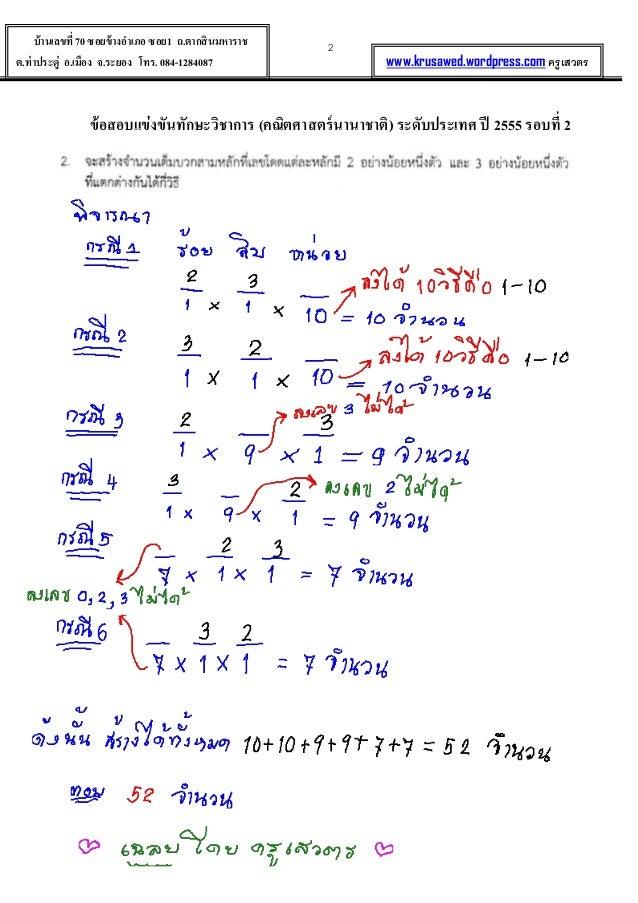 เฉลยข้อสอบคณิตศาสตร์นานาชาติ ปี 2555 รอบที่ 2 ตอนที่ 1 ข้อ 1 - 4 Slide 2