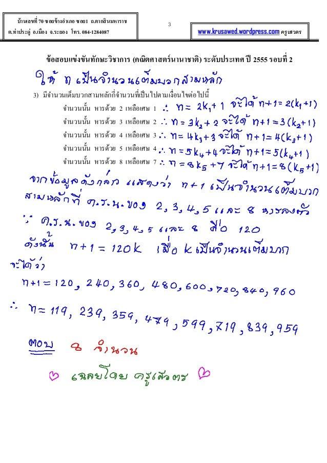 เฉลยข้อสอบคณิตศาสตร์นานาชาติ ปี 2555 รอบที่ 2 ตอนที่ 1 ข้อ 1 - 4 Slide 3
