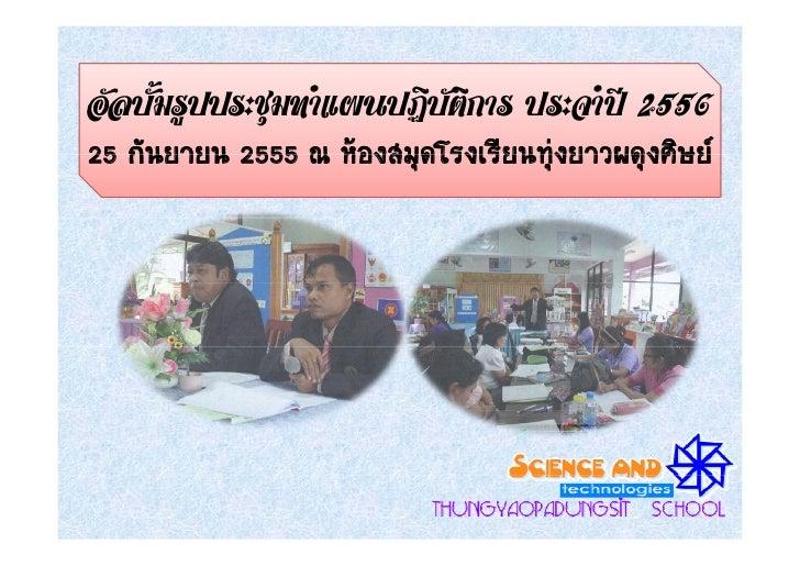 อััลบัั้มรูปประชุมทํําแผนปฏิิบัติการ ประจํําป 255625 กันยายน 2555 ณ หองสมดโรงเรียนทงยาวผดุงศษย   กนยายน         หองสมุ...