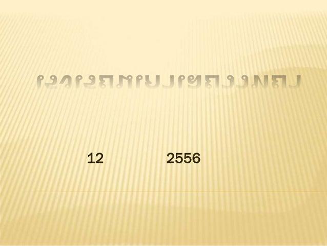 12   2556