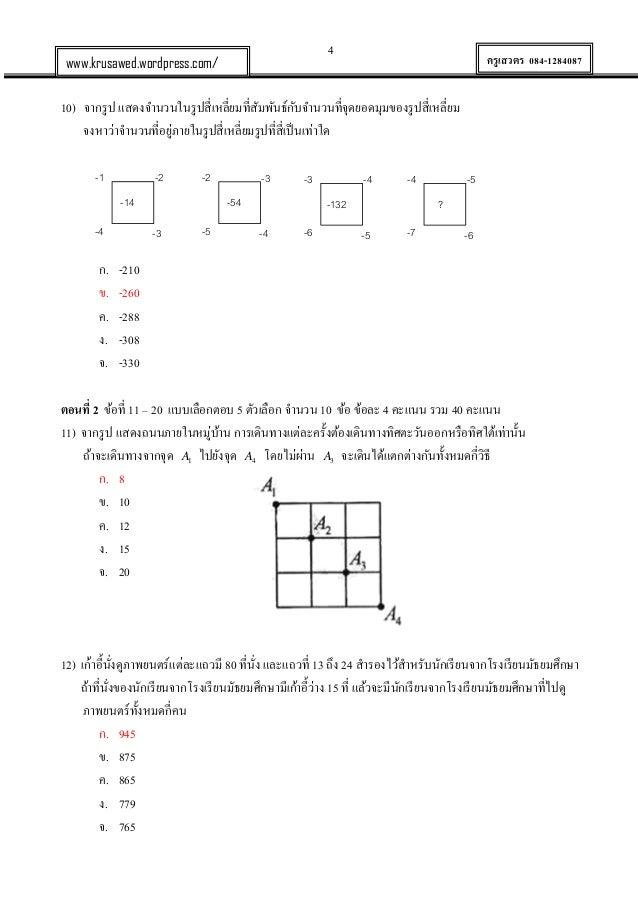 4 ครูเสวตร 084-1284087www.krusawed.wordpress.com/ 10) จากรูป แสดงจานวนในรูปสี่เหลี่ยมที่สัมพันธ์กับจานวนที่จุดยอดมุมของรูป...