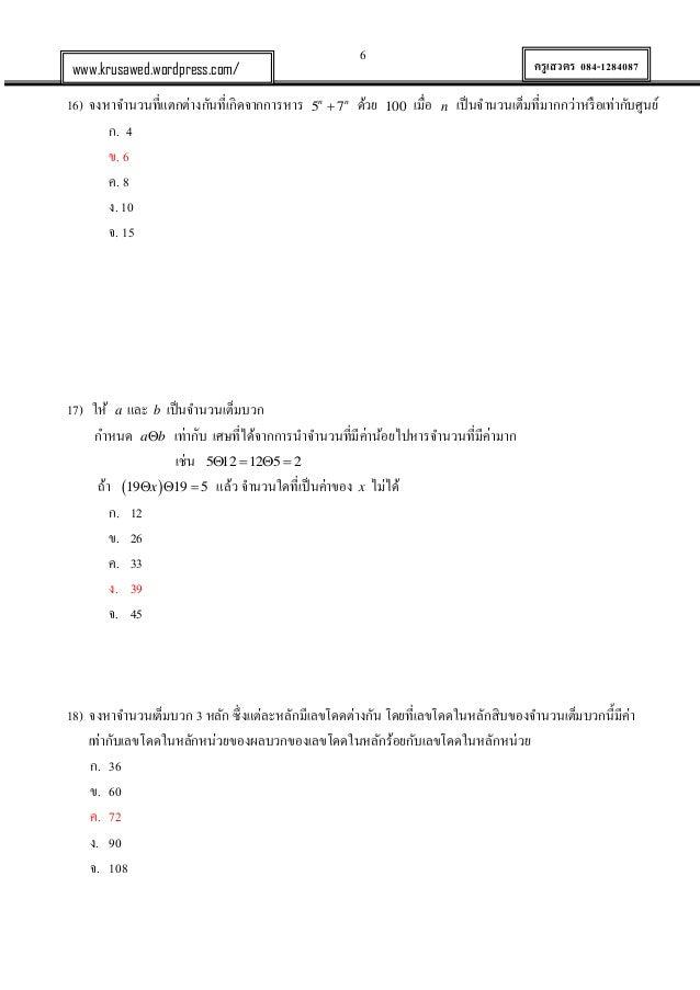 6 ครูเสวตร 084-1284087www.krusawed.wordpress.com/ 16) จงหาจานวนที่แตกต่างกันที่เกิดจากการหาร 5 7n n  ด้วย 100 เมื่อ n เป็...