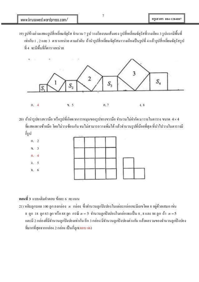 7 ครูเสวตร 084-1284087www.krusawed.wordpress.com/ 19) รูปข้างล่างแสดงรูปสี่เหลี่ยมจัตุรัส จานวน 7 รูป วางเรียงบนเส้นตรง รู...