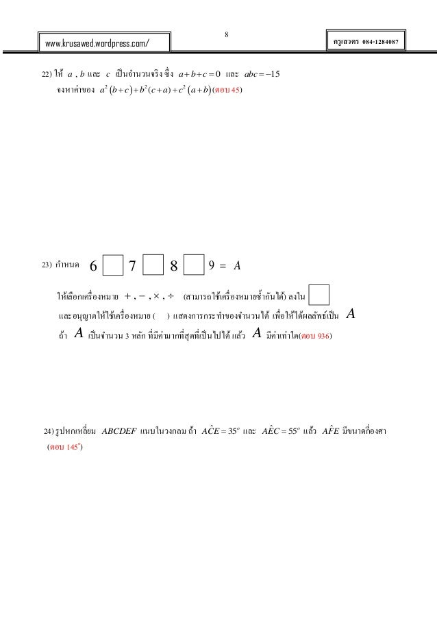 8 ครูเสวตร 084-1284087www.krusawed.wordpress.com/ 22) ให้ ,a b และ c เป็นจานวนจริง ซึ่ง 0a b c   และ 15abc   จงหาค่าข...