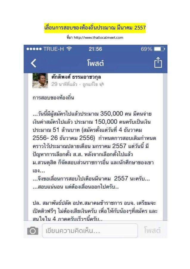 เลื่อนการสอบของท้องถิ่นประมาณ มีนาคม 2557 ที่มา http://www.thailocalmeet.com