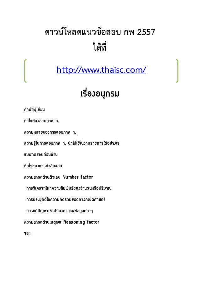 ดาวน์โหลดแนวข้อสอบ กพ 2557 ได้ที่ http://www.thaisc.com/ เรื่องอนุกรม คานาผู้เขียน ทาไมต้องสอบภาค ก. ความหมายของการสอบภาค ...
