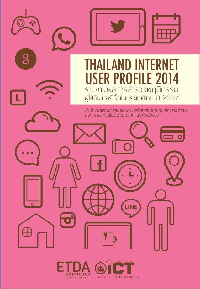 ชื่อเรื่อง รายงานผลการสารวจพฤติกรรมผู้ใช้อินเทอร์เน็ตใน  ประเทศไทย ปี 2557  Thailand Internet User Profile 2014  เรียบเรีย...