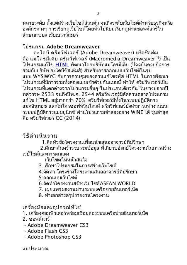Dreamweaver Cs3 Wine Allegesolutions