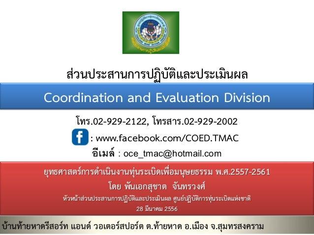 ส่วนประสานการปฏิบัติและประเมินผล           Coordination and Evaluation Division                     โทร.02-929-2122, โทรสา...