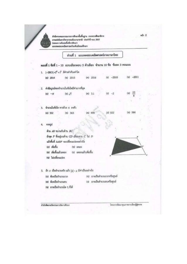 ข้อสอบคณิตศาสตร์นานาชาติ สพฐ 2557 รอบที่ 1 ระดับมัธยมศึกษา