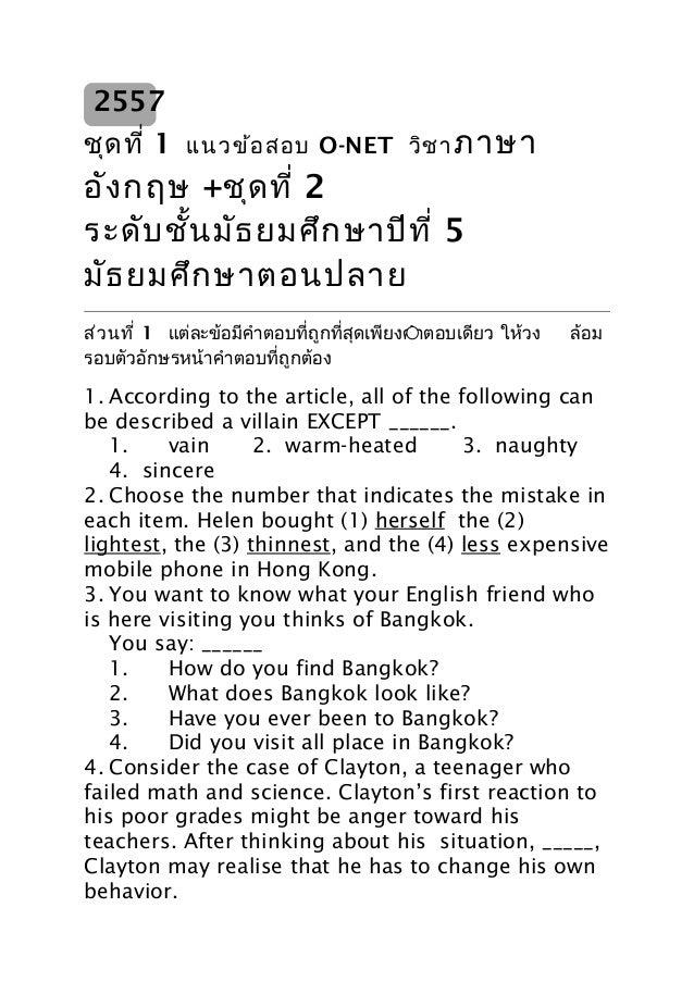 2557 ชุด ที่ 1 แนวข้อ สอบ O-NET วิช า ภาษา  อัง กฤษ +ชุด ที่ 2 ระดับ ชั้น มัธ ยมศึก ษาปีท ี่ 5 มัธ ยมศึก ษาตอนปลาย ส่ว นที...