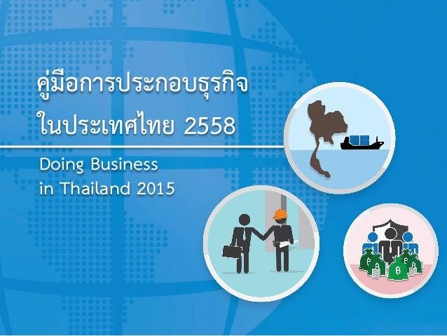 คู่มือการประกอบธุรกิจ ในประเทศไทย 2558 Doing Business in Thailand 2015