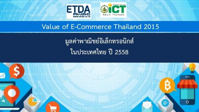 มูลค่าพาณิชย์อิเล็กทรอนิกส์ ในประเทศไทย ปี 2558 Value of E-Commerce Thailand 2015 1 1