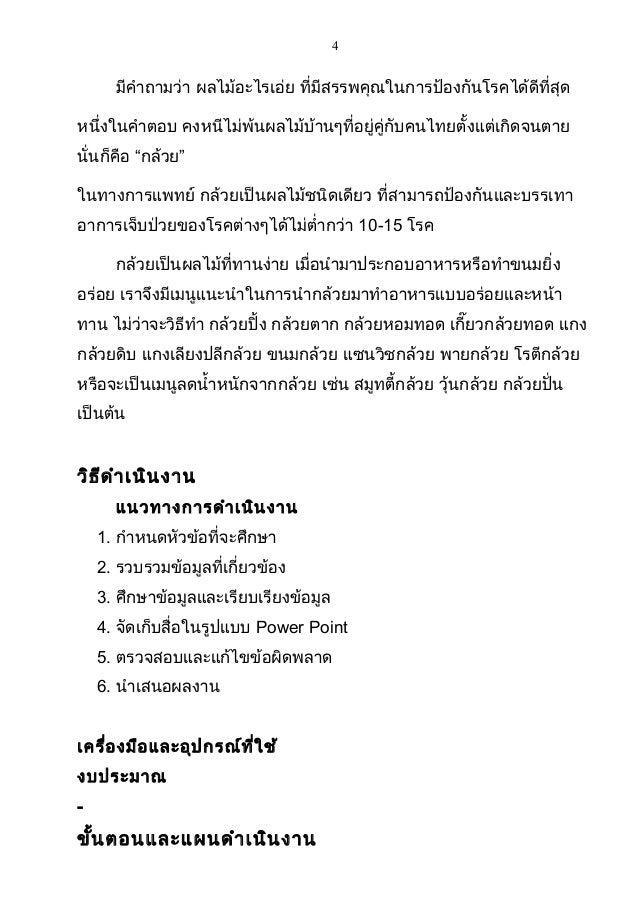 4 มีคำาถามว่า ผลไม้อะไรเอ่ย ที่มีสรรพคุณในการป้องกันโรคได้ดีที่สุด หนึ่งในคำาตอบ คงหนีไม่พ้นผลไม้บ้านๆที่อยู่คู่กับคนไทยตั...