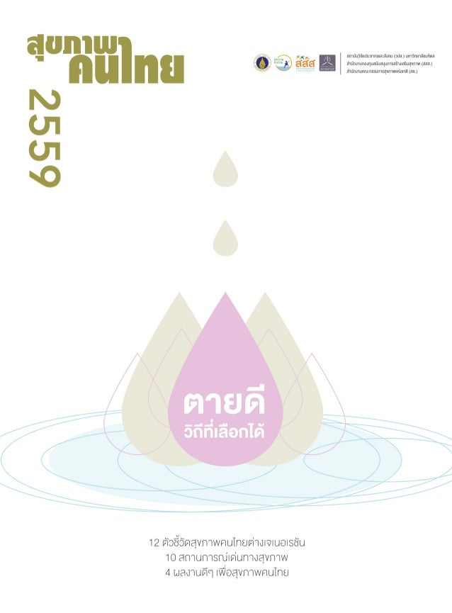 59-03-902 001-007 khonthai i_coated.indd 1 3/29/16 2:34 PM