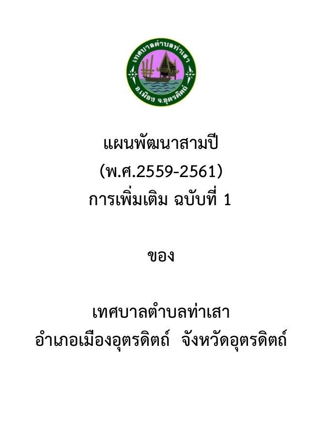 แผนพัฒนาสามปี (พ.ศ.2559-2561) การเพิ่มเติม ฉบับที่ 1 ของ เทศบาลตาบลท่าเสา อาเภอเมืองอุตรดิตถ์ จังหวัดอุตรดิตถ์