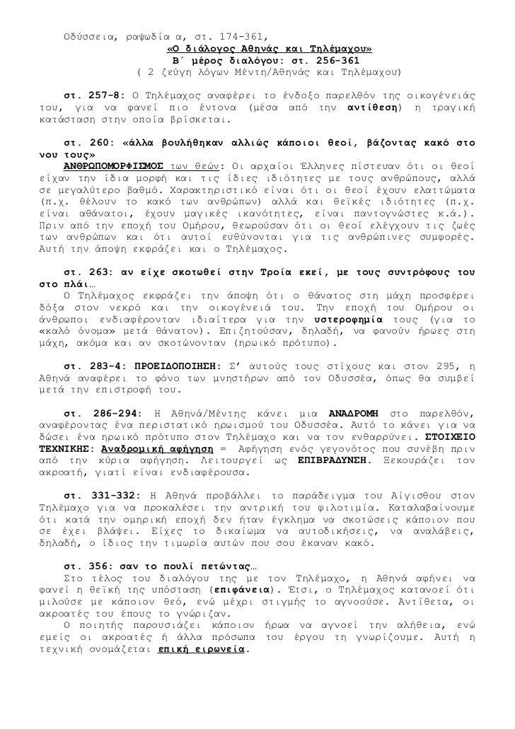 Οδύσσεια, ραψωδία α, στ. 174-361,                    «Ο διάλογος Αθηνάς και Τηλέμαχου»                     Β΄ μέρος διαλόγ...
