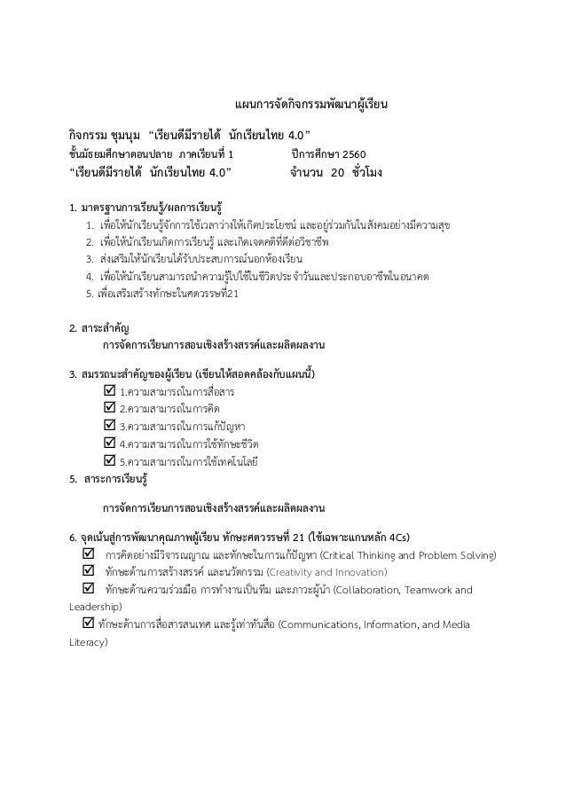 """แผนการจัดกิจกรรมพัฒนาผู้เรียน กิจกรรม ชุมนุม """"เรียนดีมีรายได้ นักเรียนไทย 4.0"""" ชั้นมัธยมศึกษาตอนปลาย ภาคเรียนที่ 1 ปีการศึ..."""