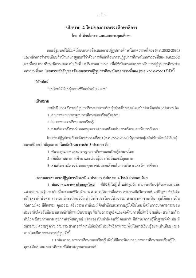 ~ 1 ~  นโยบาย 4 ใหม่ของกระทรวงศึกษาธิการ โดย สํานักนโยบายและแผนการอุดมศึกษา คณะรัฐมนตรีได้มีมติเห็นชอบต่อข้อเสนอการปฏิรู...