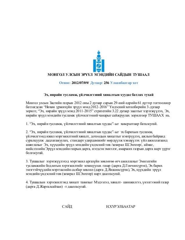 МОНГОЛ УЛСЫН ЭРҮҮЛ МЭНДИЙН САЙДЫН ТУШААЛ Огноо: 2012/07/09/ Дугаар: 256 Улаанбаатар хот Эх, нярайн тусламж, үйлчилгээний х...