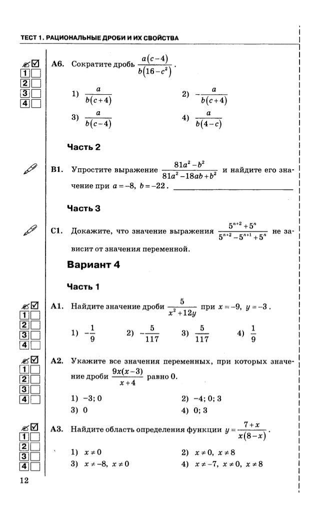 Гдз по тестам по алгебре 7 класс гришина