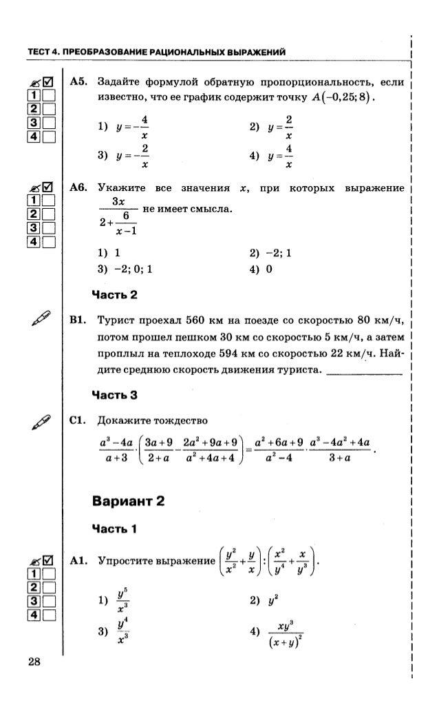 Ответы тестов tqdk 8 класс русский язык