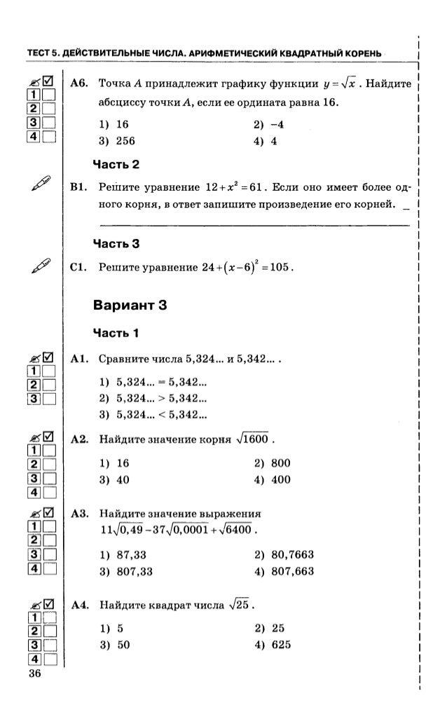 Тест по теме иррациональные числа 8 класс