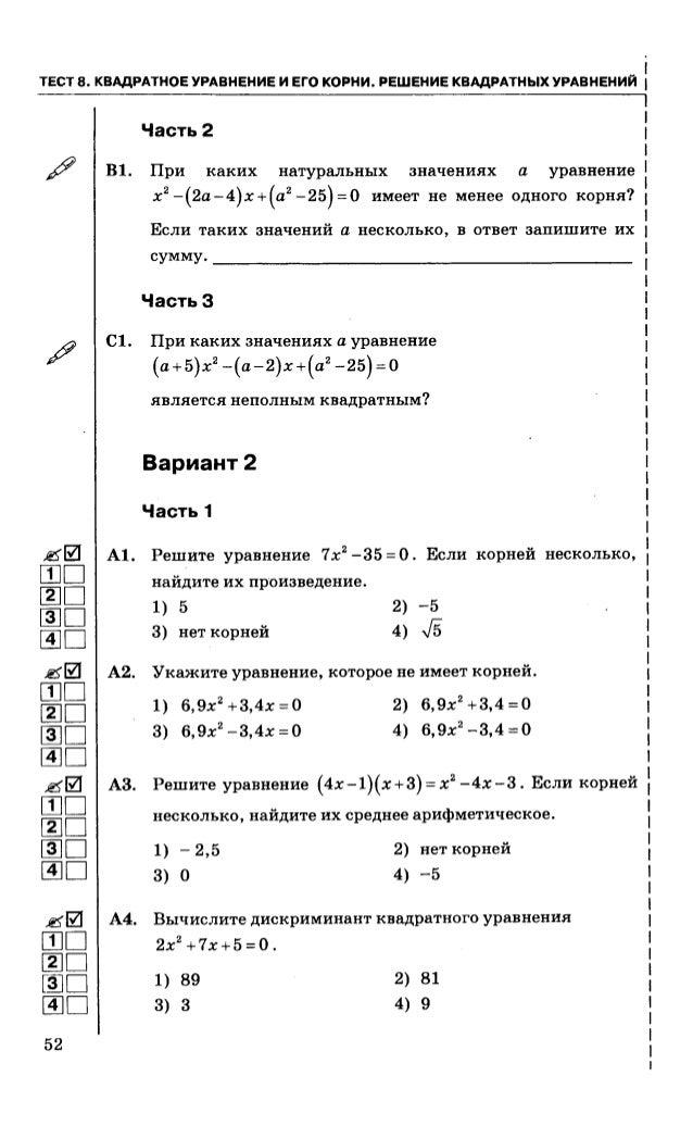 ответы тестов tqdk 7 класс биология