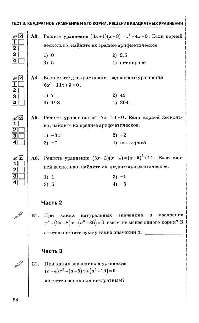 Контрольные 8 класс шестаков