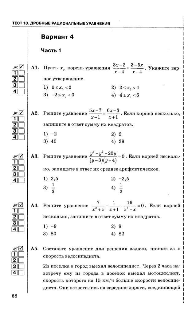 Гдз дробные рациональные уравнения 9 класс макарычев 17 издание