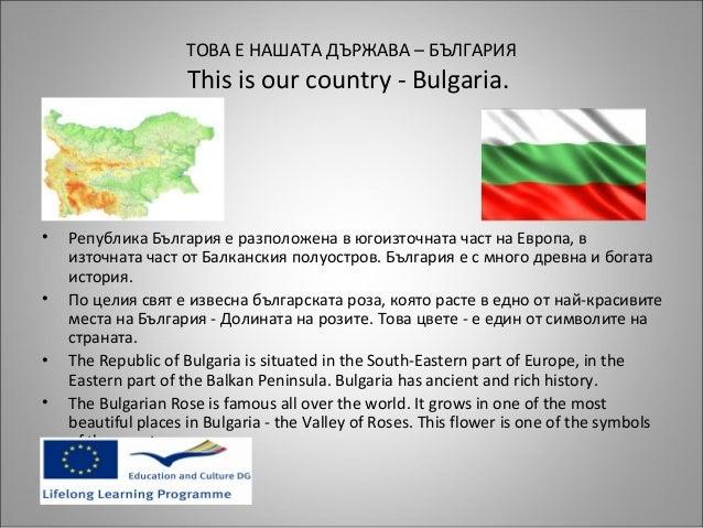 ТОВА Е НАШАТА ДЪРЖАВА – БЪЛГАРИЯ                     This is our country - Bulgaria.••   Република България е разположена ...