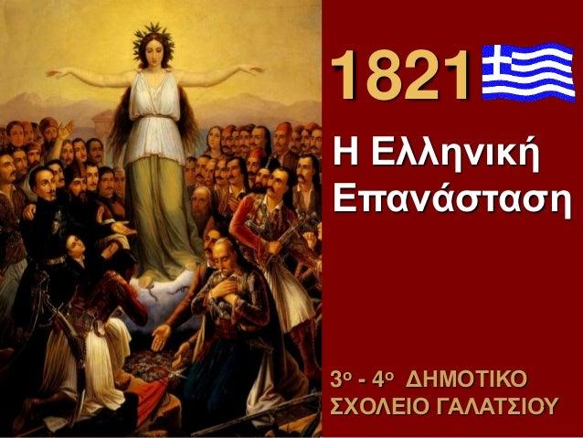 1821 3ο - 4ο ΔΗΜΟΤΙΚΟ ΣΧΟΛΕΙΟ ΓΑΛΑΤΣΙΟΥ Η Ελληνική Επανάσταση 1