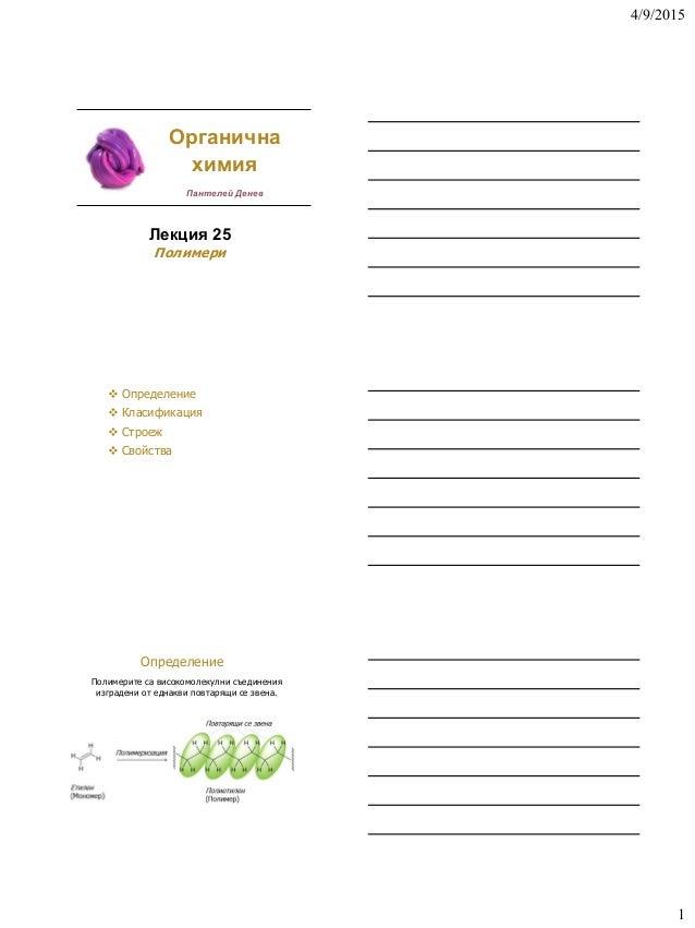 4/9/2015 1 Лекция 25 Полимери Органична химия Пантелей Денев  Определение  Класификация  Строеж  Свойства Определение ...