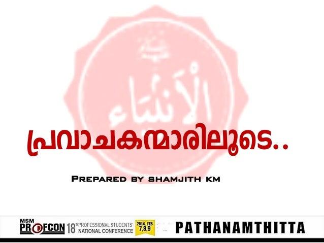 {]hm-N-I-·m-cn-eqsS.. Prepared by shamjith km