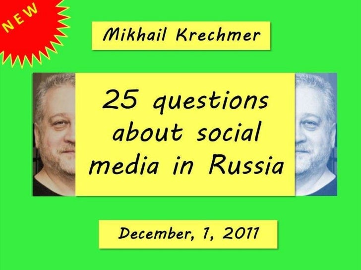 25 questions about social media in Russia