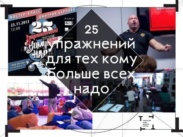 25 упражнений для тех кому больше всех надо.  Slide 2