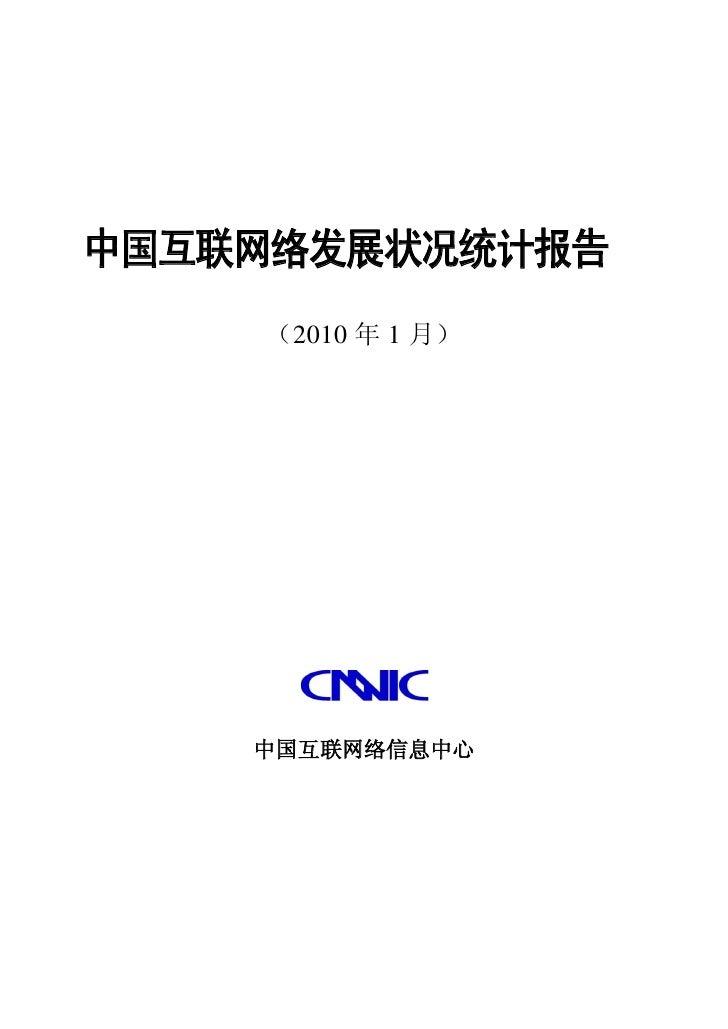 中国互联网络发展状况统计报告     (2010 年 1 月)         中国互联网络信息中心