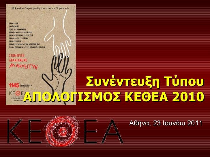 <ul><li>Αθήνα, 23 Ιουνίου 2011 </li></ul>Συνέντευξη Τύπου  ΑΠΟΛΟΓΙΣΜΟΣ ΚΕΘΕΑ 2010