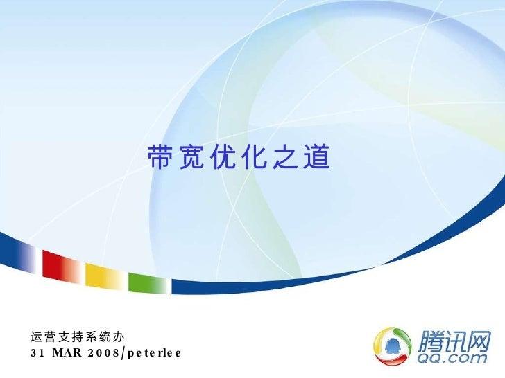 带宽优化之道 运营支持系统办 31 MAR 2008/peterlee