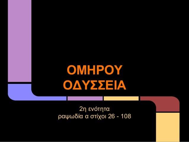 ΟΜΗΡΟΥ ΟΔΥΣΣΕΙΑ 2η ενότητα ραψωδία α στίχοι 26 - 108