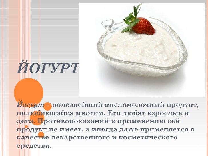 рецепт из кисломолочных продуктов с картинками